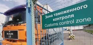 Basitleştirilmiş Gümrük Hattı- Rus Gümrük İdarelerinin Genişletilmesi Hakkında